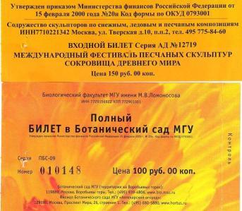 004-biletwaptekarskijogorod